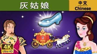 灰姑娘 - 童话  - 儿童睡前故事 - 卡通动画 - 4K UHD - Chinese Fairy Tales