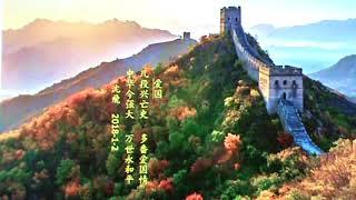 中华今强大   万世永和平     2018-1-3 thumbnail