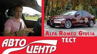АВТОЦЕНТР-ТЕСТ: тест-драйв ALFA ROMEO GIULIA (Альфа Ромео Джулия)