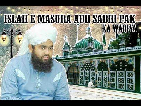 New Bayan 09 May 2018 Islah E Masura Aur Sabir Pak Ka Waqiya By Sayyed Aminul Qadri Sb