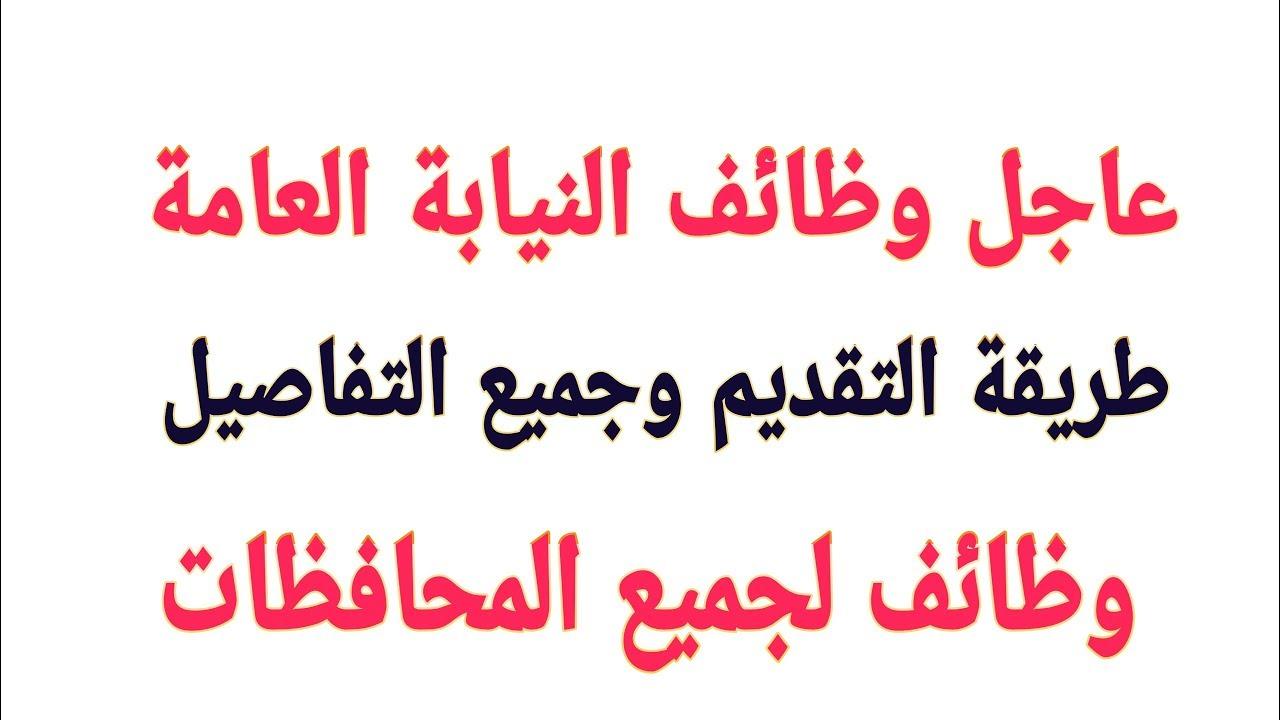 Photo of عاجل وظائف النيابة العامة جميع المحافظات اعرف الشروط والتفاصيل كاملة – وظائف