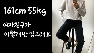 161cm키작남패션/남친룩/남친코디해주기/가을코디/