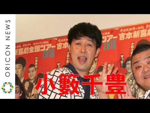 小籔千豊、TOKIO・山口達也の事件を受け「身を引き締めないと」 『吉本新喜劇全国ツアー2018』東京公演囲み取材