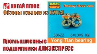 Посылки  AliExpress. Промышленные подшипники для велосипеда | Китай Плюс(ССЫЛКА на ТОВАР: http://ali.pub/vcwe4 ☆ ПОДШИПНИКИ ПРОДАВЕЦ: http://ali.pub/5lde2 ☆ ПЕДАЛИ B910: http://ali.pub/ziwxf ➊ЛУЧШИЕ ТОВАРЫ!..., 2015-09-23T15:30:31.000Z)