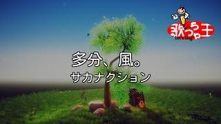 【カラオケ】多分、風。/サカナクション