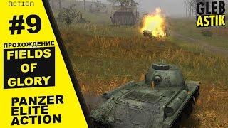 Panzer Elite Action: Fields of Glory    #9 - Превентивный удар по артиллерии [ИС-1]