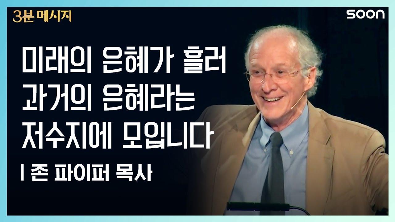 미래의 은혜가 흘러 과거의 은혜라는 저수지에 모입니다 | 존 파이퍼 목사 (Pastor John Piper) ????미래의 은혜 | CGNTV SOON 3분 메시지