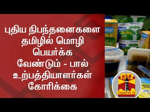 Milk Producers Request Aavin to translate New Agreements in Tamil