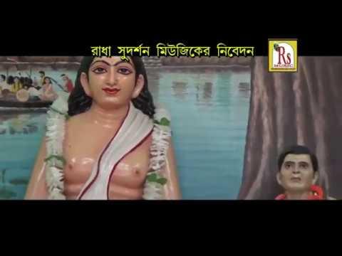 Hari Bal Balre Ek Baar- হরি বল বলরে একবার -মাস্টার বিকাশ -by RS MUSIC