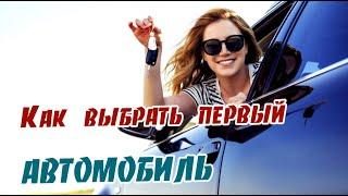Как выбрать первый автомобиль➤ Советы эксперта➤ Как купить первый автомобиль?