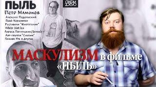 Маскулизм в фильме