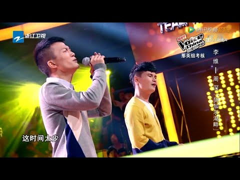 The Voice of China 3 中國好聲音 第3季 2014-08-29 : 李维 & 周深 《贝加尔湖畔》 HD