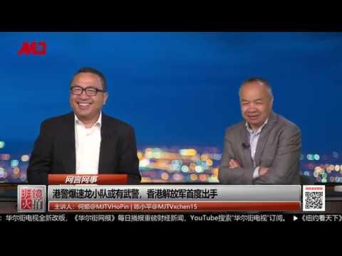 网言网事   何频 陈小平:港警爆速龙小队或有武·警,香港解放军首度出手(20191007)