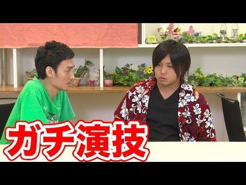 【めちゃくちゃ緊張】草彅さんの演技が凄すぎた