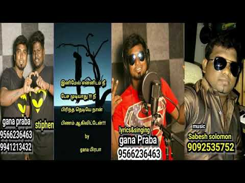 Gana prabha love feel song 2