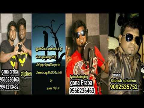 Gana prabha love feel song 2