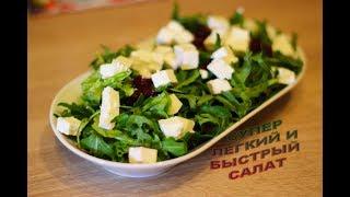 ПРОСТОЙ салат из рукколы свеклы и брынзы. ПП салат