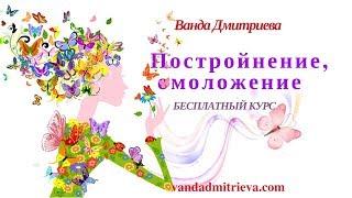 Постройнение, омоложение (БЕСПЛАТНЫЙ КУРС) 1 урок Ванда Дмитриева