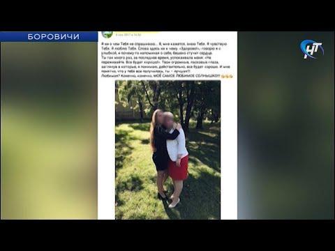 Следователи по особо важным делам проводят проверку боровичского школьного скандала