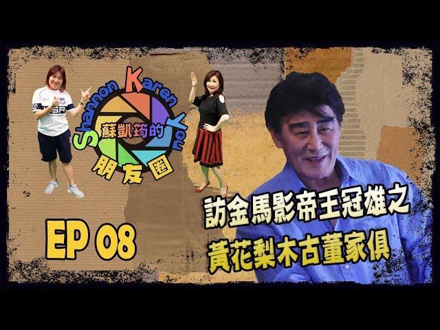 【SKY朋友圈】 EP 08 訪金馬影帝王冠雄之黃花梨木古董家俱
