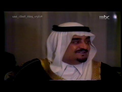 الملك الراحل فهد بن عبدالعزيز وكلمة تاريخية مؤثرة Youtube