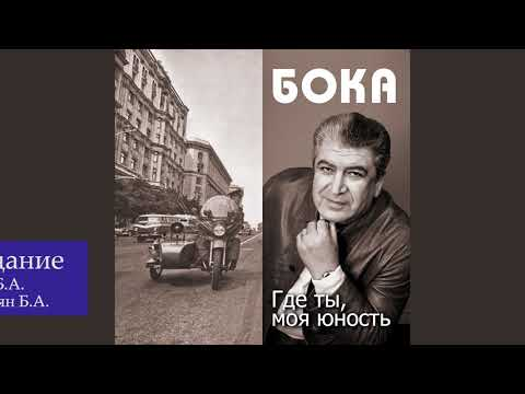 Бока (Борис Давидян)  - Досвидание