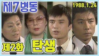 메디컬드라마 제7병동   제2화 탄생 [추억의 영상] …