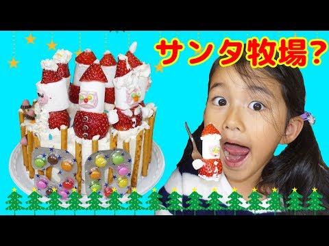 簡単楽しすぎ!!セブンのクリスマスケーキ♡まっしろデコ♡サンタ牧場?30周年??himawari-CH