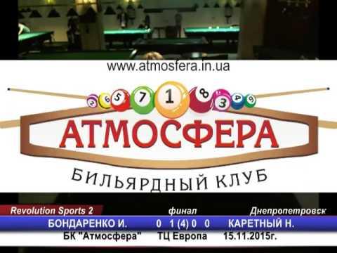 Revolution Sports 2: Каретный Никита -  Бондаренко Иван (финал)