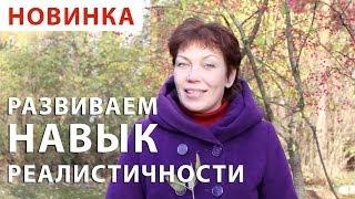Развиваем Навык Реалистичности в Вышивке   Галина Перова