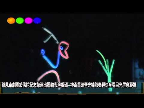 紙風車劇團於佛陀紀念館演出壓軸表演戲碼  神奇黑暗螢光棒