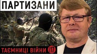 ПАРТИЗАНИ: Як під носом у російських найманців патріоти Донеччини допомагали ЗСУ | Таємниці війни