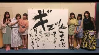 2018年3月3日放送の、矢野きよ実の音楽無礼講のトーク部分 2月25...