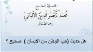 هل حديث حب الوطن من الايمان صحيح الشيخ محمد ناصر الدين الالباني
