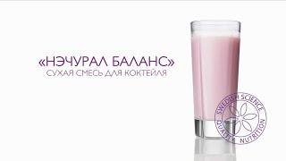 Нэчурал Баланс: Сухая смесь для коктейля