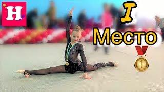 Еще одно ЗОЛОТО 🥇 Мисс Николь на Турнире по Художественной гимнастике / Новый купальник