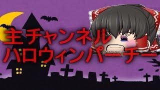皆さま、ハロウィンは何かしてますか?!(*´ω`) 主は通常通り、何もし...