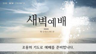 2020년 9월 27일(주일) 새벽예배 / 오전 5시