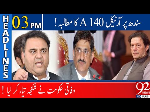 Federal govt wants to impose article 140 in Sindh   Headlines   03:00 PM   13 June 2021   92NewsHD thumbnail