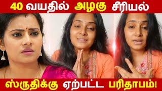 40 வயதில் அழகு சீரியல் ஸ்ருதிக்கு ஏற்பட்ட பரிதாபம் | Tamil News | Latest News | Viral
