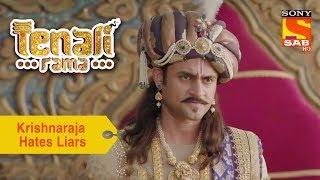 Your Favorite Character | Krishnaraja Hates Liars | Tenali Rama