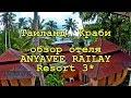 🇹🇭 РЕЙЛИ ОТЗЫВЫ:  ОБЗОР ОТЕЛЯ ANYAVEE RAILAY RESORT 3* ⛵ THAILAND  KRABI RAILAY BEACH⛱