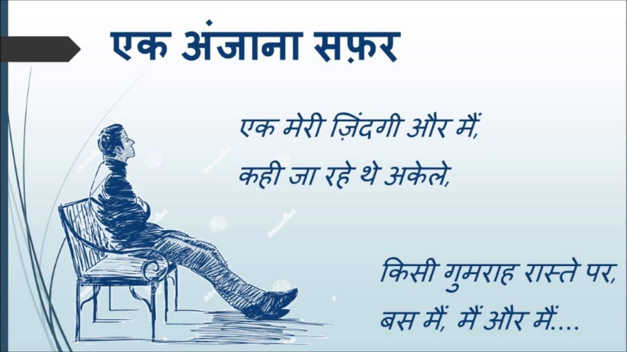 poems on stoping pollution in hindi Hindi poem - pollution, हिन्दी कविता-प्रदूषण, hindi rhymes for class ii chidren, short poem,kids rhymes.