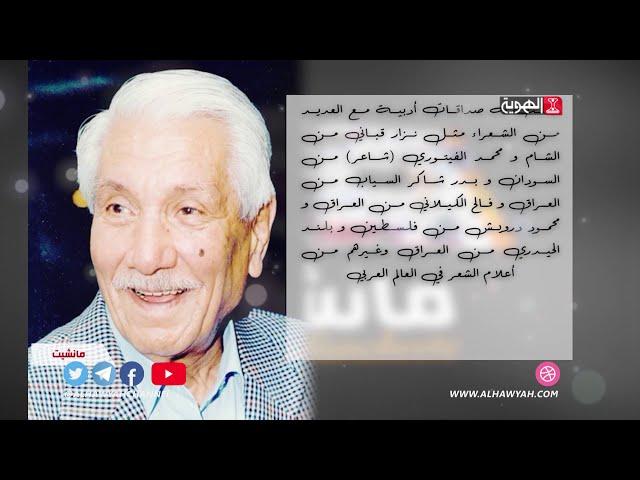 مانشيت | نتنياهو ضيف بن سلمان | قناة الهوية