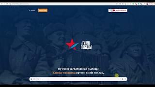 Видео на хакасском языке о сайте ко Дню Победы с идеей спеть песню на всех языках мира (субтитры)
