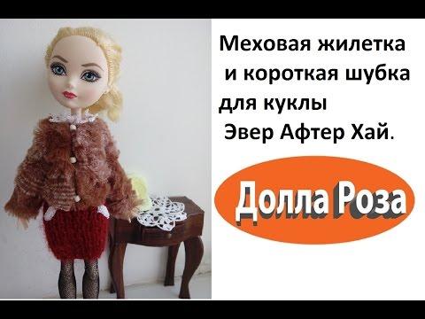 видео: Меховая жилетка и короткая шубка для куклы Эвер Афтер Хай