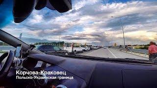 Километровые очереди на границе Польша-Украина, ищем лучший пропускной пункт.