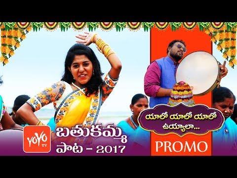 YOYO TV Bathukamma Song 2017 Promo   Madhu Priya   Matla Thirupathi   YOYO TV Channel