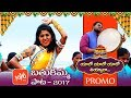YOYO TV Bathukamma Song 2017 Promo | Madhu Priya | Matla Thirupathi | YOYO TV Channel