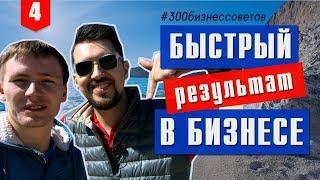 №4 Как получить быстрый результат в бизнесе #300бизнессоветов Тимура Тажетдинова
